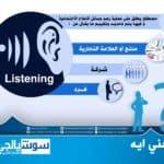 يعني ايه Listening