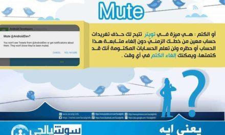 يعني إيه Mute تويتر وخيارات تقليل الإزعاج