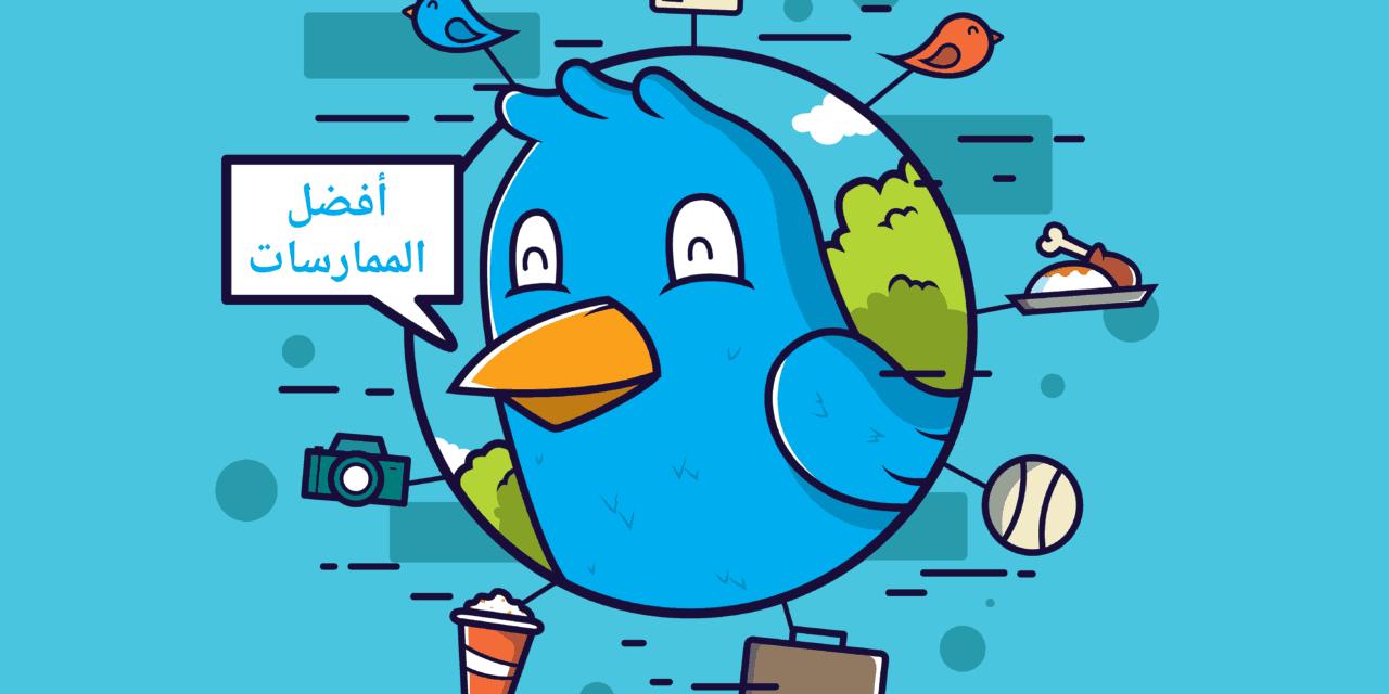 أفضل الطرق لحث المتابعين على التفاعل فى تويتر