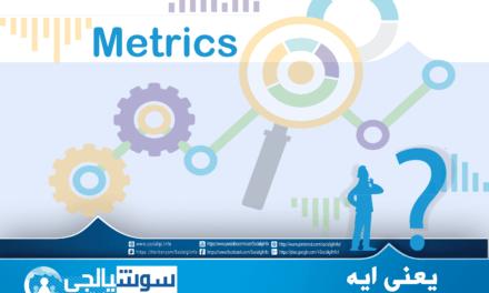 المقاييس – Social Media Metrics