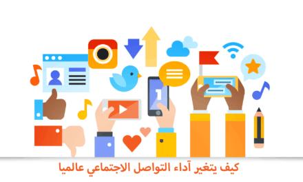 التواصل الاجتماعي كيف يتغير الآداء عالميا – ج4 من ترجمة تقرير هوتسويت