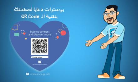 فيسبوك يقدم لك بوسترات دعايا جاهزة للطباعة لصفحتك بتقنية الـ QR Code