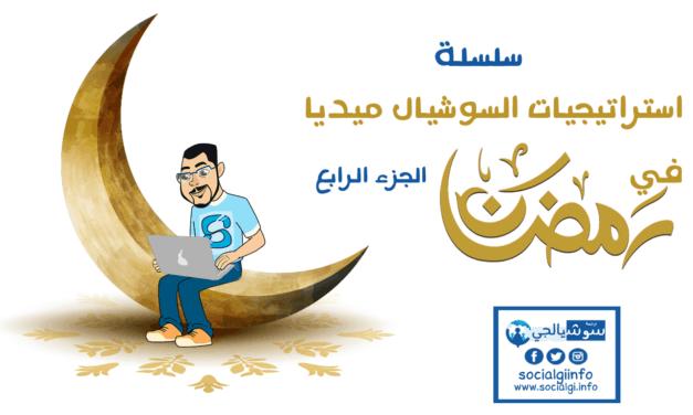 السوشيال ميديا في رمضان الجزء الرابع .. الاستراتيجية الإعلامية