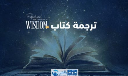 كتاب الحكمة للمسوق المتطور – ترجمة جديدة من سوشيالجي