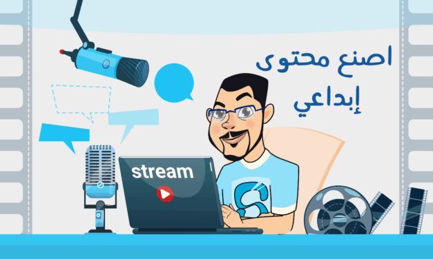 تعلم يوتيوب الجزء الثاني .. اصنع محتوى إبداعي
