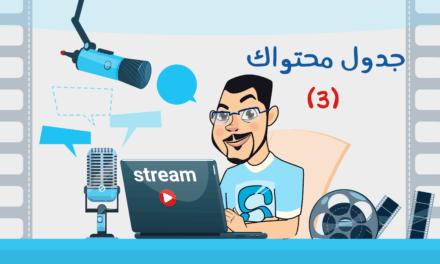 تعلم يوتيوب الجزء الثالث -جدول محتواك وتعلم كيف تخرجه للجمهور