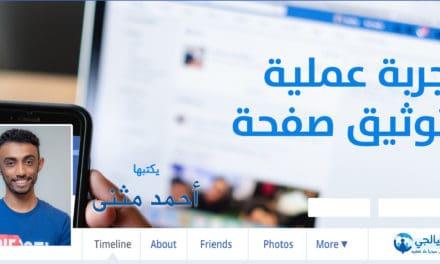 طريقة التوثيق في فيسبوك – تجربة عملية ناجحة