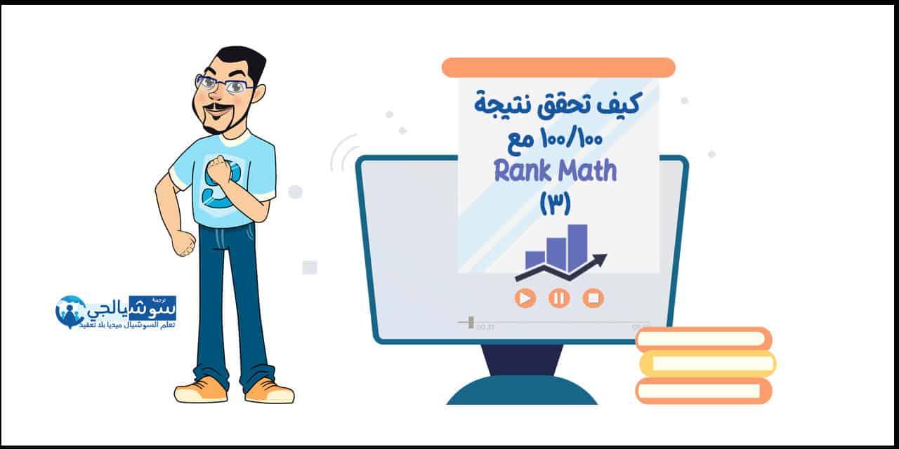 شرح Rank Math الجزء الثالث – كيف تحقق نتيجة 100/100