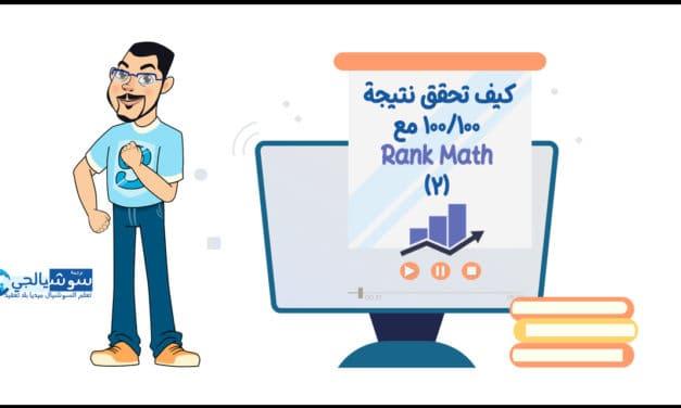 شرح Rank Math الجزء الثاني -كيف تحقق نتيجة 100/100