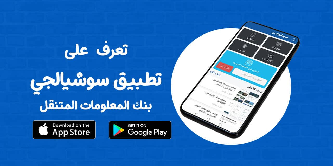تطبيق سوشيالجي – بنك المعلومات المتنقل