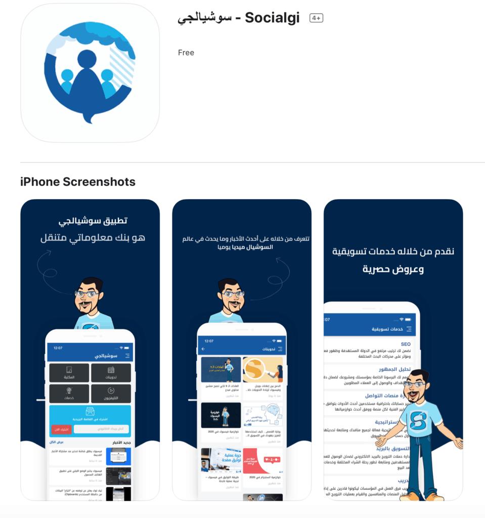 تطبيق سوشيالجي بنك المعلومات المتنقل